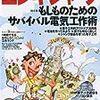 エレキジャック 2010年 07月号 [雑誌] (asin:B003RBEK46)