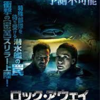 【映画】ロック・アウェイ