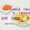 ☆足利 美龍庭オープン日発表します!☆