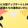 【CoD:BO4】バージョン1.04へ大型アップデート!武器の変更点を分かりやすく解説します。