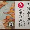 群馬県 かるた③   Gunma Prefecture KARUTA③