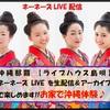 ネーネーズ/お正月ライブ配信情報