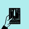 2年連続ミステリランキング1位は伊達じゃない!『メインテーマは殺人 / アンソニー・ホロヴィッツ』はこんな本!※簡単なまとめ。ネタバレなし
