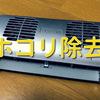 エレコムの冷却台『冷え冷えクーラー』の分解・清掃