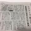 レアアースにバラ色の日本の未来を期待する怠け者ダメ人間