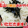 <UP>富山のおみやげを食べてみた!