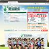 12月6日(土)モリコロパーク『愛知駅伝2014』ふるさと市にて出店します
