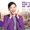 香港エクスプレスのメガセール開催!片道1,180円からで3月16日まで販売中