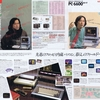 PC-6601の思い出