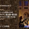 3月9日(土) コレギウム・プリエール合唱団&合奏団「メサイア」