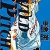 マンガワンを見よ!今なら野球漫画「ラストイニング」が全巻一気!