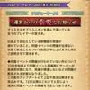 クリユニ日記113 プロデューサーレター