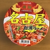 名古屋のご当地カップ麺  名古屋台湾ラーメン