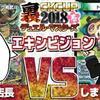 【デュエマ速報】カードキングダムが動画を更新!爆走マッハMOTORS・零速」対「マナ・キングダム」