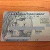 【Apple Pay対応】庶民の私でも簡単に作れたアメックスプラチナカード