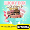 【Qoo10】too cool for school LUCKY BOX コスメセット注文♪