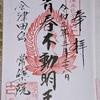 【会津五色不動尊巡り】南会津町福米沢 真言宗 常楽院【青・青春不動】