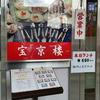 西新 宝京楼 リーズナブルな価格で本格的な味わいの中華を味わえるお店