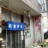 不可解な電話番号@岐阜県海津市「たこ文食堂」