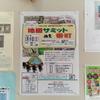 番町市民活動センター主催企画「地図サミット (at 番町)」のお手伝いをさせてもらいました