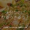 649食目「大分なのにりゅうきゅう?」大分名物「りゅうきゅう丼」が美味しかった話