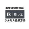 仮想通貨取引所 Bit-Z かんたん口座開設、登録方法!