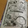 「本当にあった愉快な話」9月号