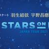 4月23日・24日 生中継、最終公演特別版放送! スターズ・オン・アイス 横浜公演