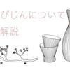 ちえびじんの日本酒を徹底解説!味の特徴は?どんなこだわりがあるの?