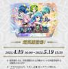 【FEH】超英雄召喚イベント「幼き日の出会い」が4/19より開始!