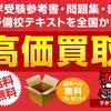 医学部再受験2年目 体験談 part 3 〜予備校からの釈放〜