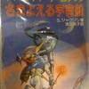 ファイティング・ファンタジー日記:『さまよえる宇宙船』