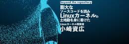 低レイヤの知識の重要性は今後も変わらない - 小崎資広に聞くLinuxカーネル開発の裏側