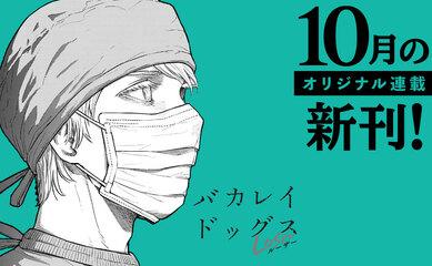 【10月刊】オリジナル連載の単行本が発売中!