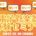 【イベント】観て聴いて吹いて遊べる!電子管楽器体験セミナー 開催決定!【2017年12月10日】