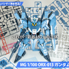 MG  ガンダムMk-Ⅴ、テストショット全公開!