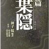 心の使い方シリーズその1メンタルトレーニングの参考になる本『葉隠』『五輪書』『必死の力・必死の心』『メンタルタフネス』等を紹介