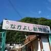 子供に大人気★無料のなかよし動物園がある 栗山公園!