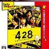 428(PS3版)のプレミアムディスク