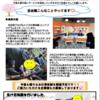 自由帳通信4月号を発行しました💕