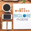 auから格安SIMに乗り換えるならBIGLOBEがおすすめ!!
