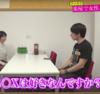 【AbemaTV】指原莉乃&ブラマヨの恋するサイテー男総選挙が面白い!