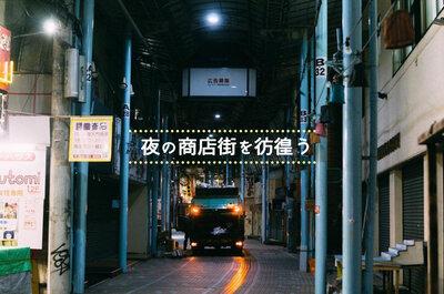 夜の商店街は独特な雰囲気でした[沖縄一人旅#11]