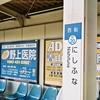 下総駅名それぞれ・Olympus 35DC