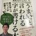 【書評】字が綺麗になる12個のコツ!漢字・ひらがな見本もあり練習しやすい!