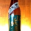 『山城屋 純米吟醸 一本〆 無濾過生原酒』いい意味で新潟の酒らしくない鮮烈な個性がグッドな一本