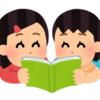 リハビリなのに読書推奨