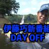 【AbemaTV】伊藤巧プロのトーナメント、取材、タックル開発など忙しい日々を送る彼の休日に密着した番組「DAY OFF」本日22時5分より初回放送!