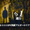 【ブログ×理学療法士×副業。1週間まとめ】51週目(11/7〜11/13)