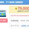 【Get Money】初心者が今FX案件をするなら間違いなくヒロセ通商がおすすめ!7500ポイントと高騰中